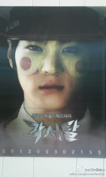 Bridal Mask-Gaksital / 2012 / Güney Kore /// Spoiler